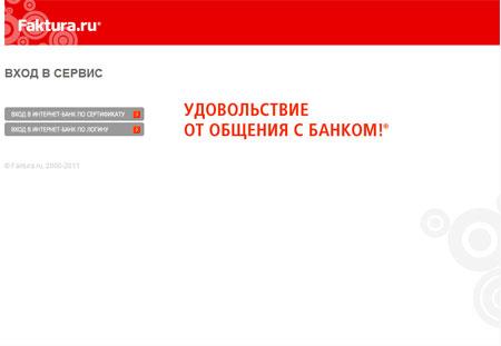 Интернет Банк Фактура Скачать Программу - фото 11