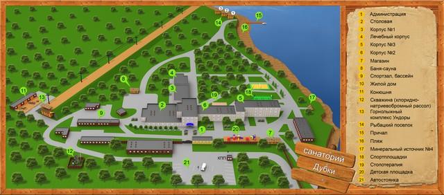 Санаторий «Дубки» - план санатория